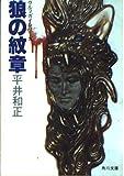 狼の紋章 (角川文庫 緑 353-51 ウルフガイシリーズ)