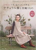 リネン&コットンで作るナチュラル服と羽織りもの (Heart Warming Life Series)