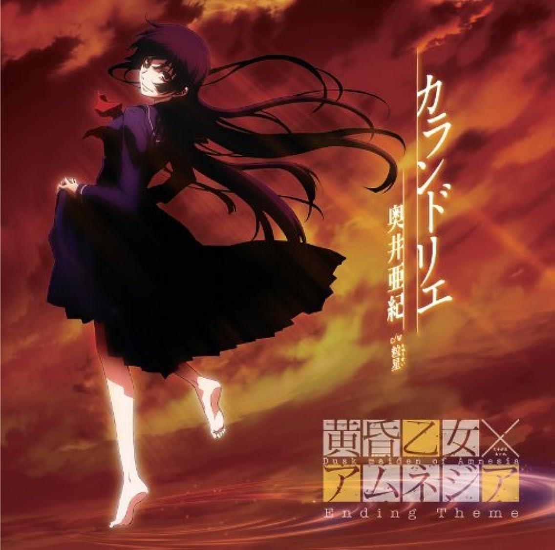 Aki Okui - Dusk Maiden Of Amnesia (TV Anime) Outro Theme: Karandorie [Japan CD] ZMCZ-7836 by Aki Okui