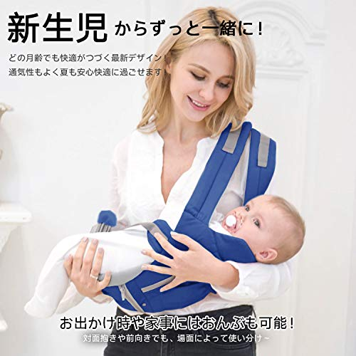 【安全基準認証合格6WAY】抱っこ紐 多機能 ヒップシート単体使える【2020最新改良版】おんぶ可 新生児から乳児まで 0-36ヶ月使える 対面抱っこ 前向き抱っこ 腰抱っこ 四季兼用 通気メッシュ 装着簡単 疲れにくい腰ベルト 軽量 ブルー