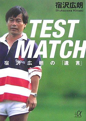 TEST MATCH―宿沢広朗の「遺言」 (講談社+α文庫)