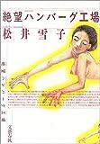 絶望ハンバーグ工場 (文春e-book)