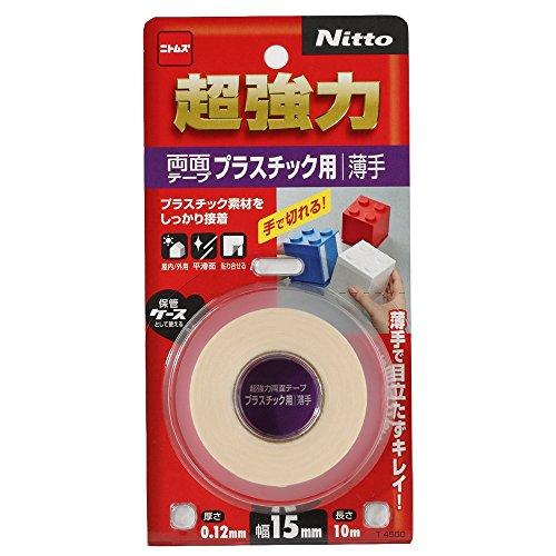 ニトムズ 超強力両面テープ プラスチック用(薄手) 15mm×10M T4550