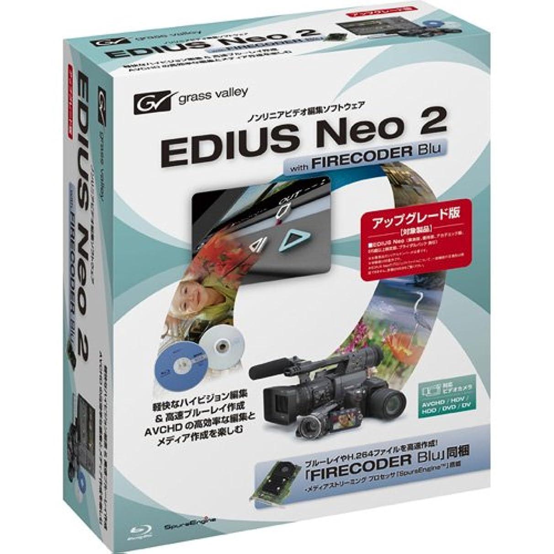 発掘病弱アレキサンダーグラハムベルEDIUS Neo2 UPG版 with FIRE CODER Blu