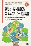 新しい福祉制度とコミュニティー通訳論 (手話を学ぶ人たちの学習室 全通研学校講義集)