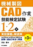 機械製図CAD作業技能検定試験1・2級実技課題と解読例 第3版 平成29年度、平成30年度、令和元年度試験の過去3年分を解説