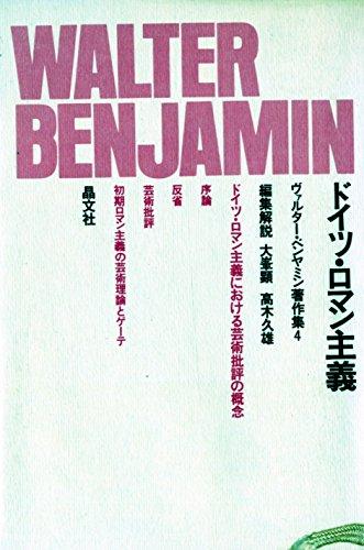 ヴァルター・ベンヤミン著作集 4 ドイツ・ロマン主義