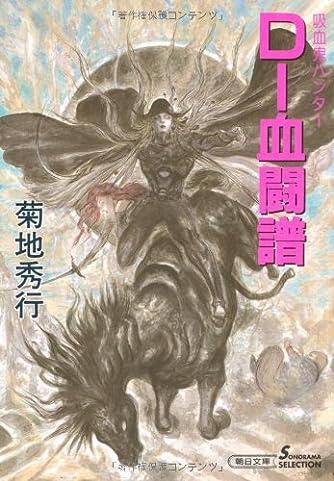 Dー血闘譜―吸血鬼ハンター 16 (朝日文庫 き 18-27 ソノラマセレクション 吸血鬼ハンター 16)