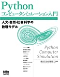 Pythonコンピュータシミュレーション入門 人文・自然・社会科学の数理モデル
