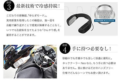 THANKO(サンコー)『ネッククーラーNeo(TK-NECK2)』