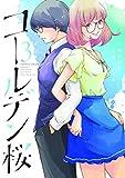 ゴールデン桜 (3)