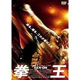 拳王  [レンタル落ち] [DVD]