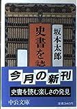 史書を読む (中公文庫)