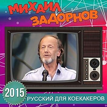 Русский для коекакеров