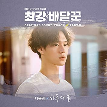 Strongest Deliveryman, Pt. 5 (Music from the Original TV Series)