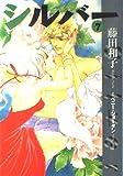 シルバー 7 (フラワーコミックススペシャル)