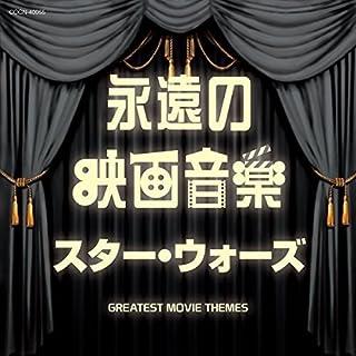 ザ・ベスト 永遠の映画音楽 スター・ウォーズ
