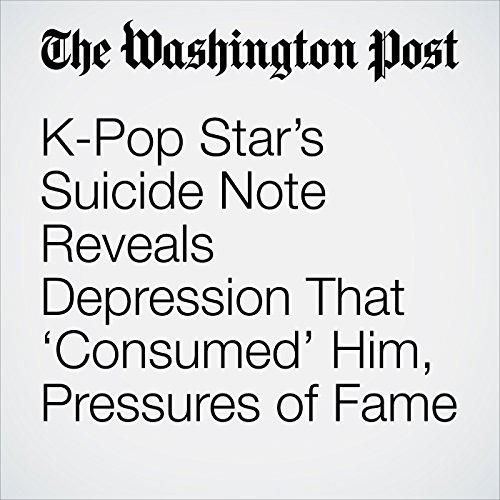 K-Pop Star's Suicide Note Reveals Depression That 'Consumed' Him, Pressures of Fame audiobook cover art