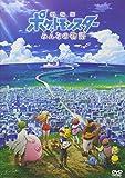 劇場版ポケットモンスター みんなの物語[DVD]
