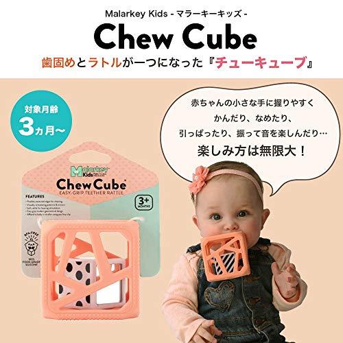マラーキーキッズ チューキューブ 歯がため Peachy Pink MK-CC02P(1個)【マラーキーキッズ(Malarkey Kids)】