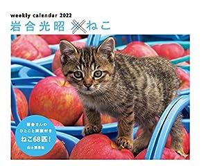 『カレンダー2022 岩合光昭×ねこ (週めくり・卓上/壁掛け・リング) (ヤマケイカレンダー2022) 』