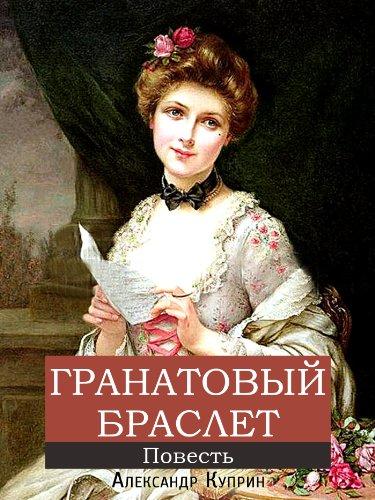 Гранатовый браслет (Russian Edition)
