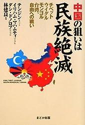 中国の狙いは民族絶滅
