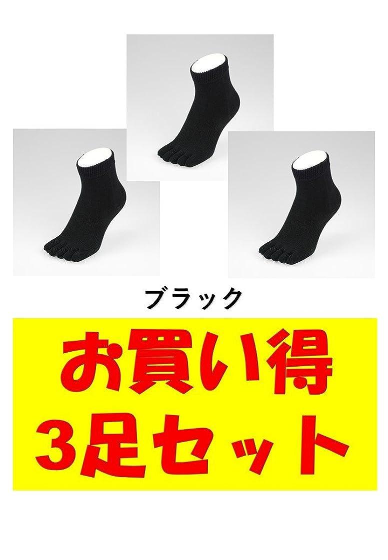 普通に童謡放射するお買い得3足セット 5本指 ゆびのばソックス Neo EVE(イヴ) ブラック iサイズ(23.5cm - 25.5cm) YSNEVE-BLK