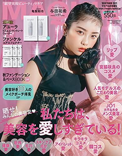 付録なし版 2021年 10 月号 [雑誌]: MAQUIA(マキア) 増刊
