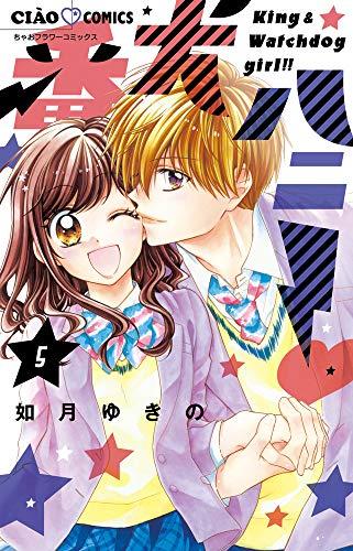 番犬ハニー (5) (ちゃおコミックス)