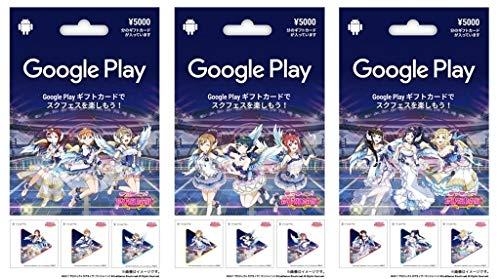ラブライブ スクールアイドルフェスティバル ステッカー 9枚セット セブンイレブン 限定 Google Play カード スクフェス グーグルプレイ