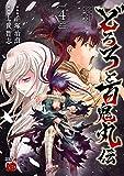 どろろと百鬼丸伝 4 (チャンピオンREDコミックス)