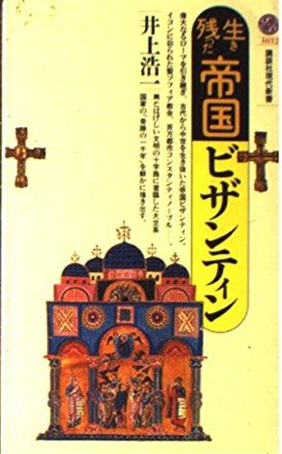 生き残った帝国ビザンティン (講談社現代新書)