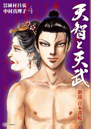 天智と天武-新説・日本書紀- (4) (ビッグコミックス)の詳細を見る