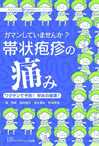 ガマンしていませんか?帯状疱疹の痛み (埼玉医科大学超人気健康セミナーシリーズ)