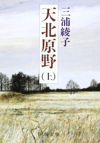 天北原野(上) (新潮文庫)