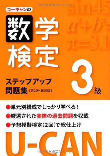 U-CANの数学検定3級ステップアップ問題集【第2版・新装版】 (ユーキャンの資格試験シリーズ)の詳細を見る