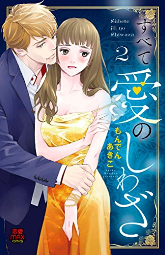 すべて愛のしわざ 2 (MIU恋愛MAX COMICS)
