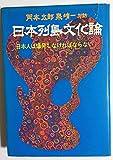 日本列島文化論 (1970年)