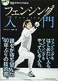 フェンシング入門—DVDでよくわかる!