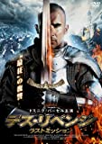 デス・リベンジ ラストミッション[DVD]