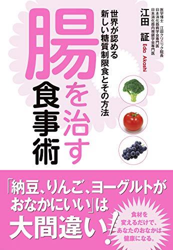 腸を治す食事術 - 江田証