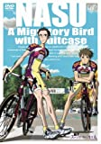 茄子 スーツケースの渡り鳥 コレクターズ・エディション[DVD]