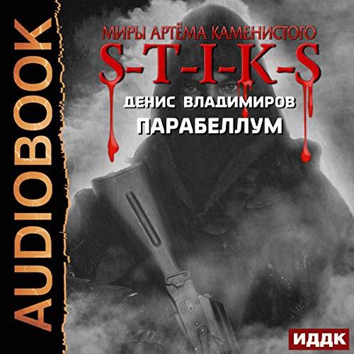 The Worlds of Artiom Kamenisty audiobook cover art