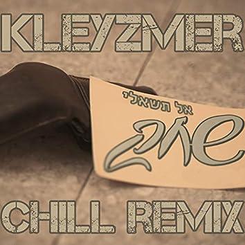 אל תשאלי (Kleyzmer Chill Remix)