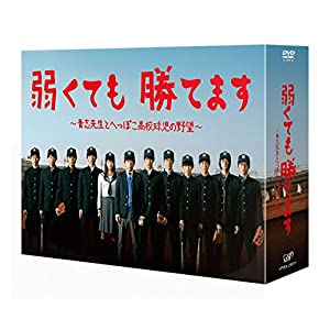 """弱くても勝てます~青志先生とへっぽこ高校球児の野望~ DVD-BOX"""""""