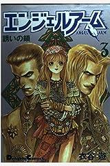 エンジェルアーム 3 誘いの鎖 (Dengeki comics EX) 単行本
