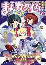 Manga Time Kirara MAX ~ Japanese Comic (Manga) Magazine MARCH 2017 Issue [JAPANESE EDITION] Tracked & Insured Shipping MAR 3