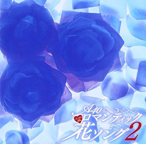 ロマンティック花ソング 2 TKCA-74397-SS