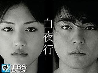 白夜行【TBSオンデマンド】